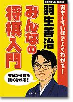 「囲碁・将棋」の書籍・ムック