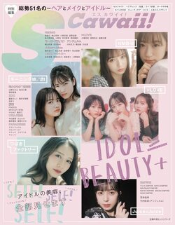 S Cawaii! IDOL BEAUTY+